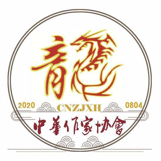 涓崕浣滃鍗忎細Logo.png